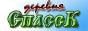 Официальный сайт деревни Спасск Шацкого района Рязанской области